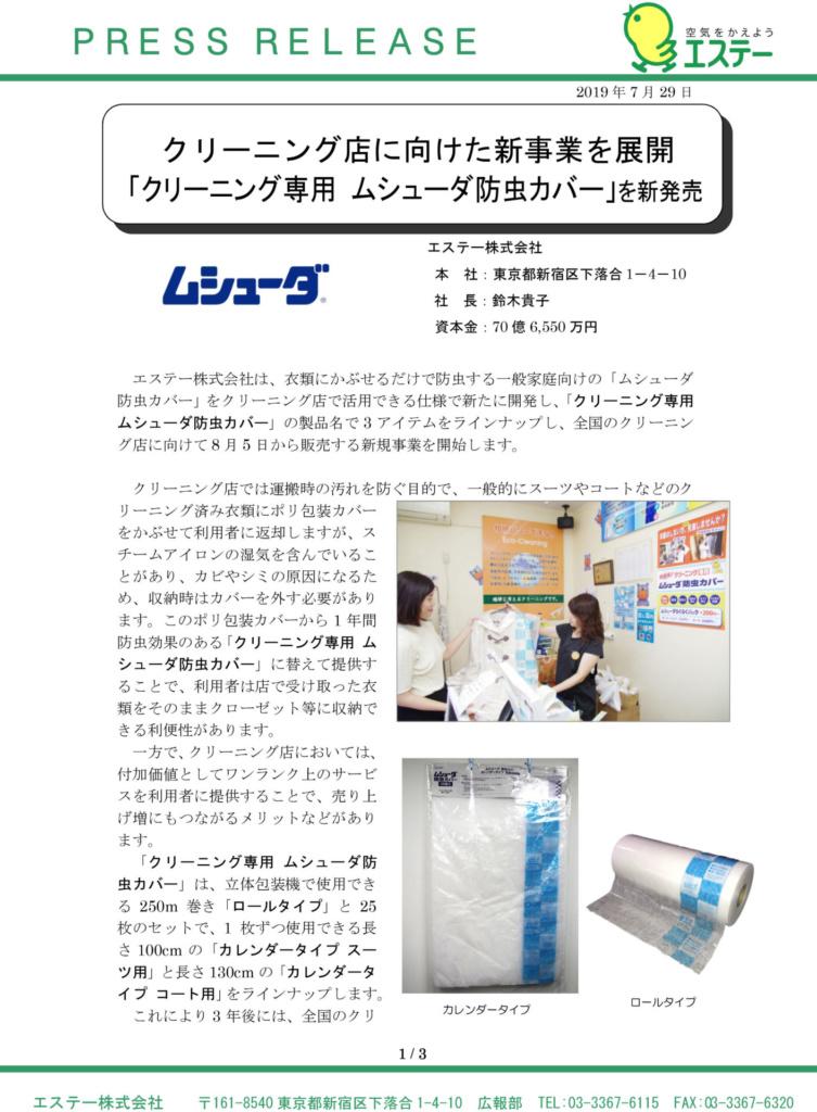 クリーニング専用ムジューダ防虫カバー(プレスリリース)