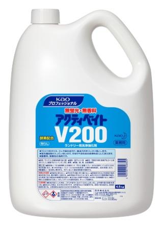 アクティベイトV200