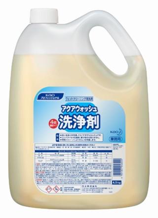 アクアウォッシュ洗浄剤