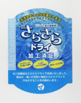 クリーニング販促品・汗抜き加工シール