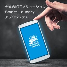 smart Landry アプリシステム