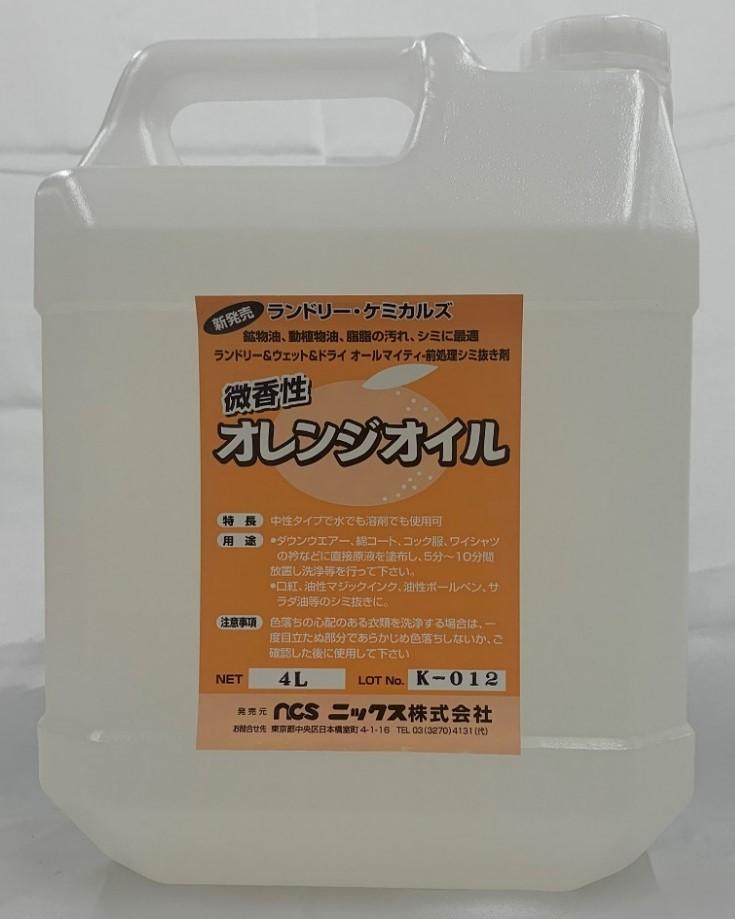 微香性オレンジオイル 4ℓ