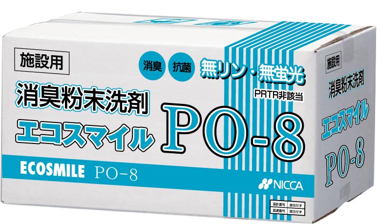 エコスマイルPO-8 10㎏