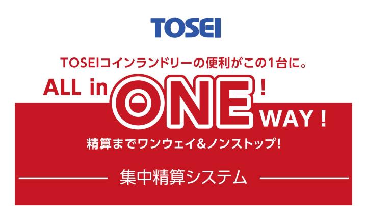 (株)TOSEI 集中精算システム